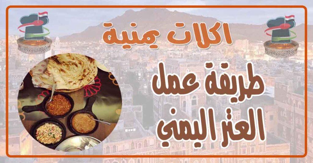 طريقة عمل العتر اليمني