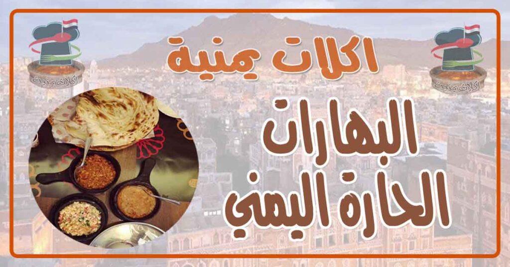 طريقة عمل البهارات الحارة اليمني