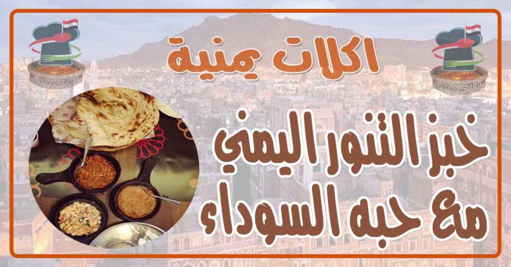 طريقة عمل خبز التنور اليمني مع حبه السوداء والسمسم