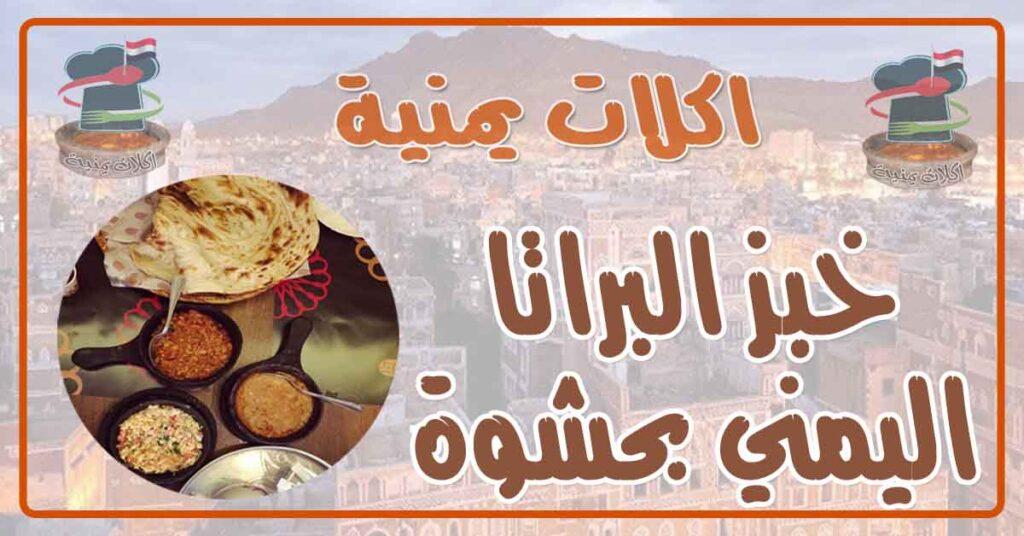 خبز براتا اليمني بحشوة الالـو