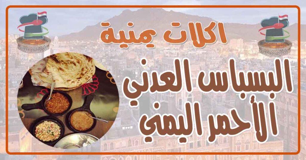 طريقة عمل البسباس العدني الأحمر اليمني