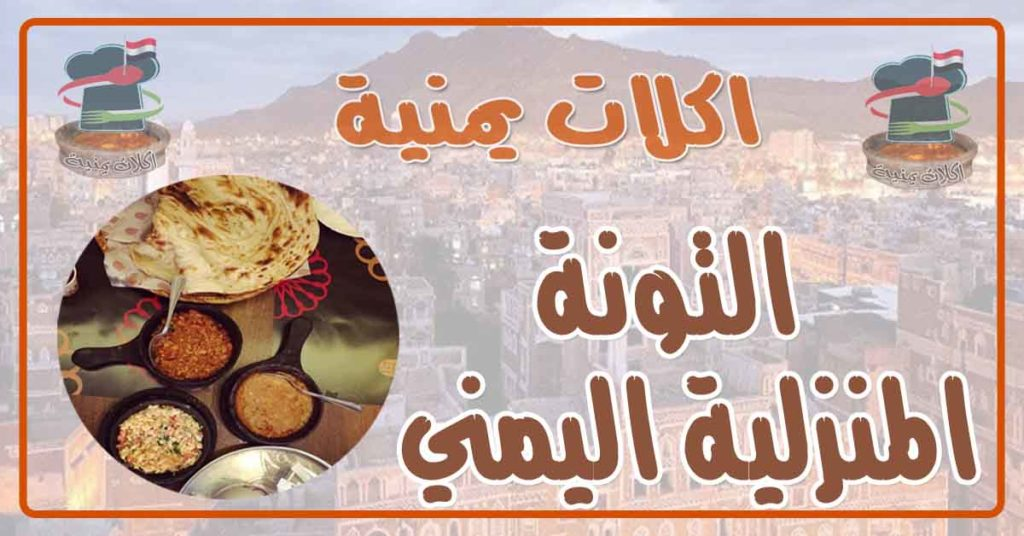 طريقة عمل التونة المنزلية اليمني