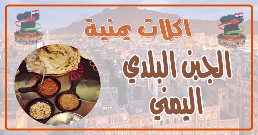 طريقة عمل الجبن البلدي اليمني