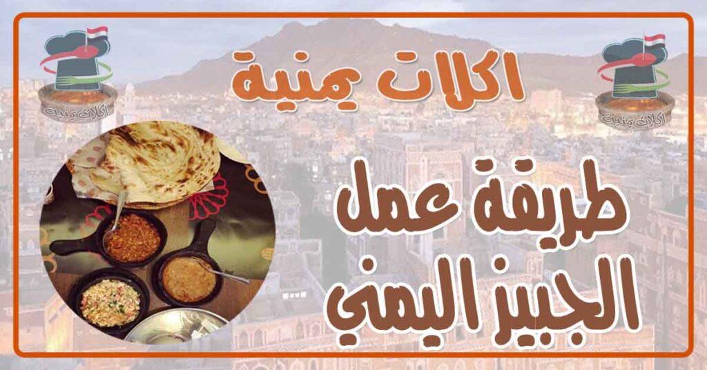 طريقة عمل الجبيز اليمني