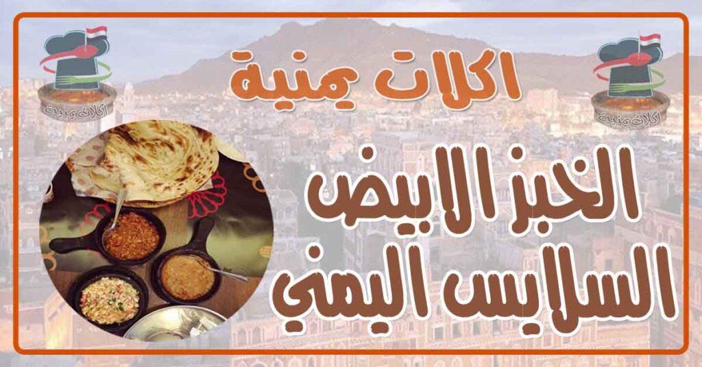 طريقة عمل الخبز الابيضالسلايس اليمني