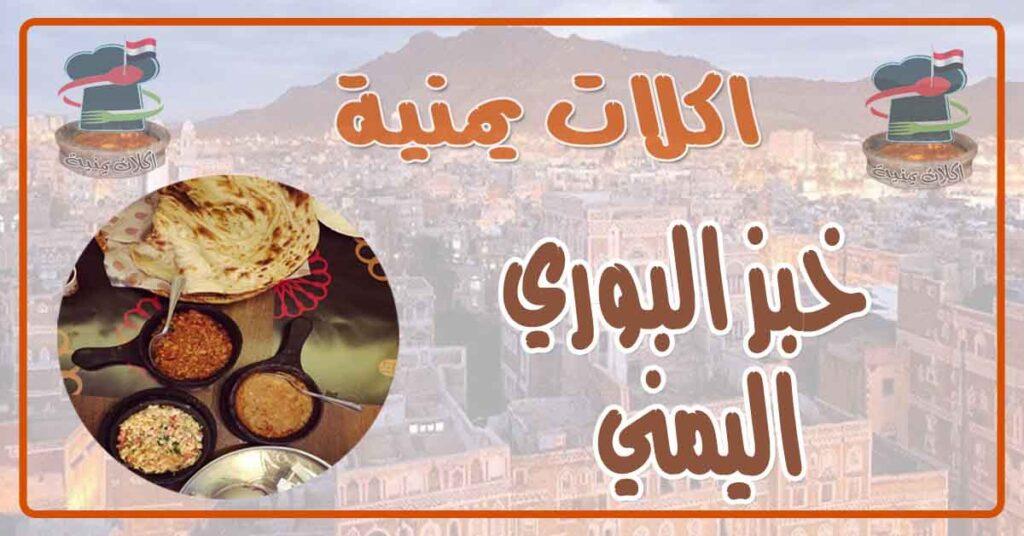 طريقة عمل الخبز البوري اليمني
