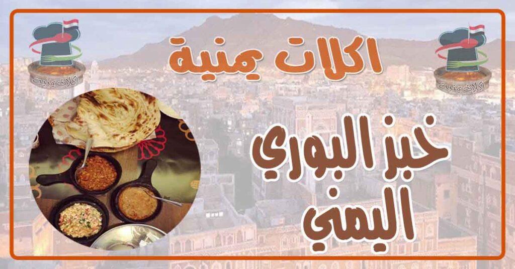 طريقة عمل الخبز هندي او البوري اليمني