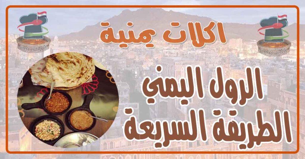 طريقة عملالرول اليمني الطريقة السريعة