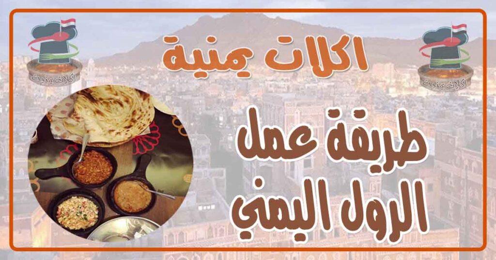 طريقة عمل الرول اليمني