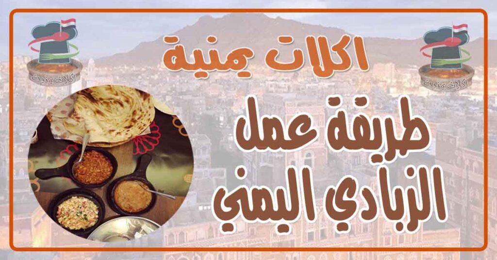 طريقة عمل الزبادي اليمني