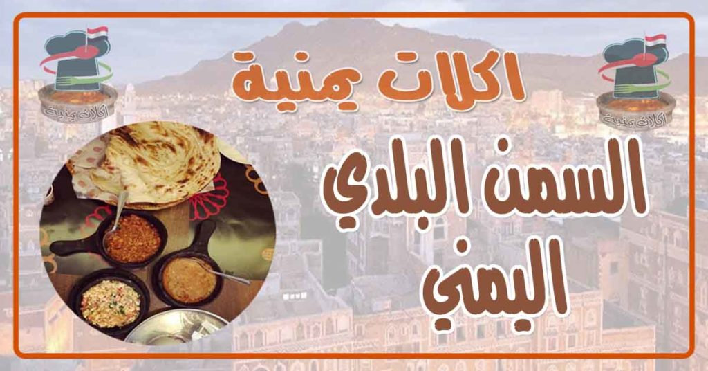 طريقة عمل السمن البلدي اليمني