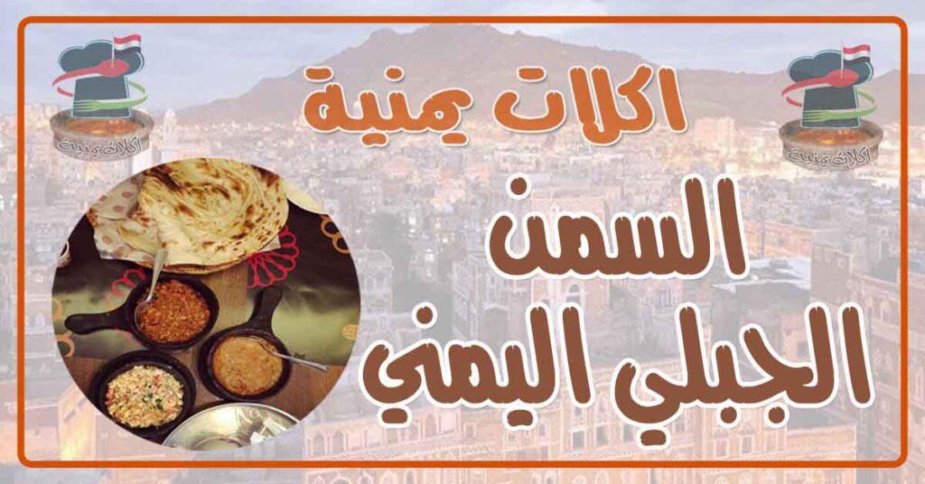 طريقة عمل السمن الجبلي اليمني