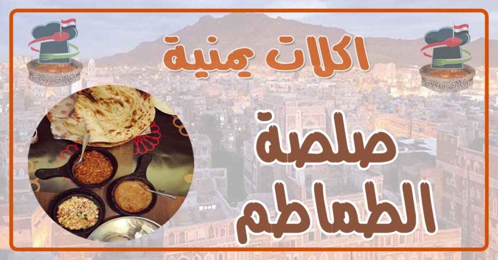 طريقة عمل صلصة الطماطم بالزيت اليمني