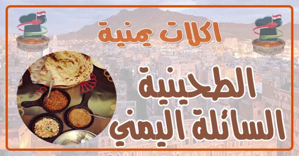 طريقة عمل الطحينية السائلة اليمني