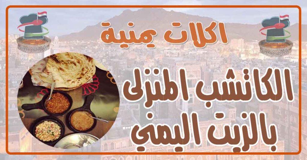طريقة عمل الكاتشب المنزلي بالزيت اليمني