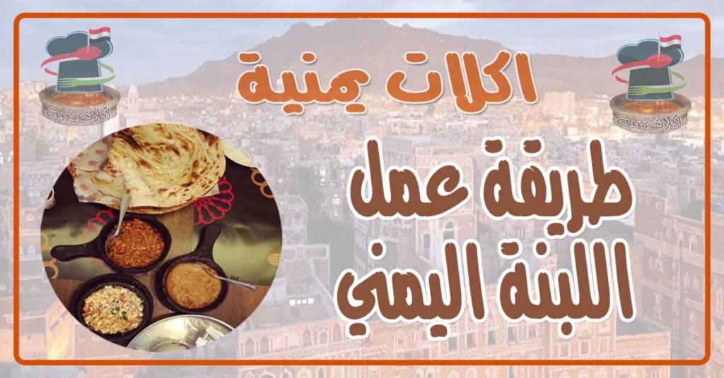 طريقة عمل اللبنة اليمني