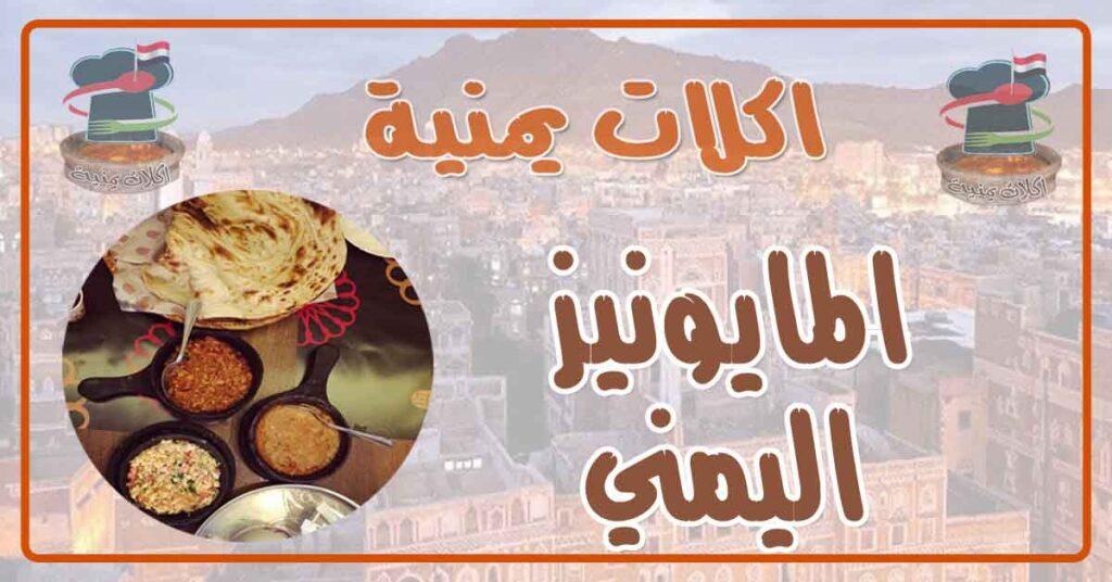 طريقة عمل المايونيز اليمني