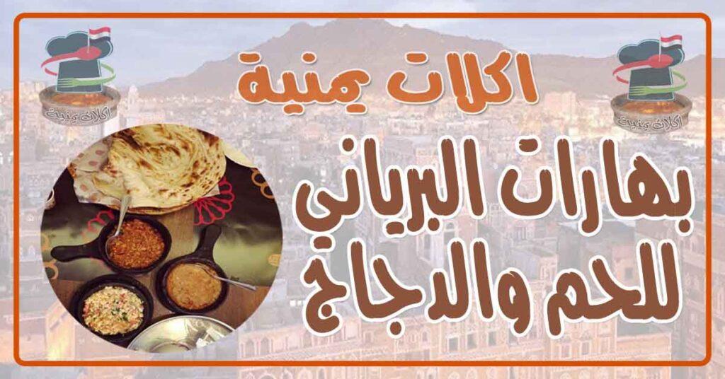 طريقة عمل بهارات البرياني للحم والدجاج اليمني