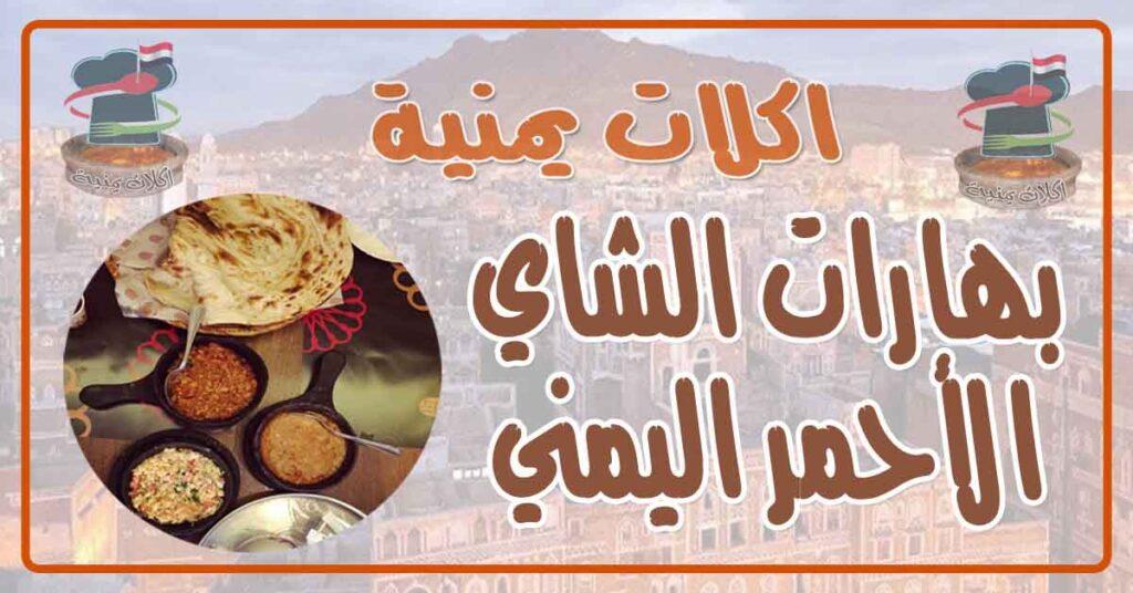 طريقة عمل بهارات الشاي الأحمر اليمني