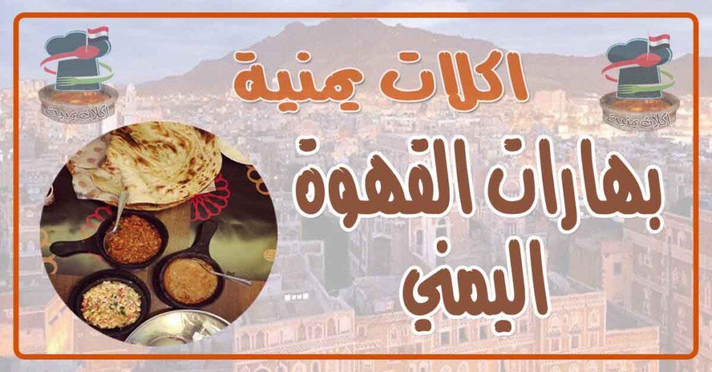 طريقة عمل بهارات القهوة اليمني