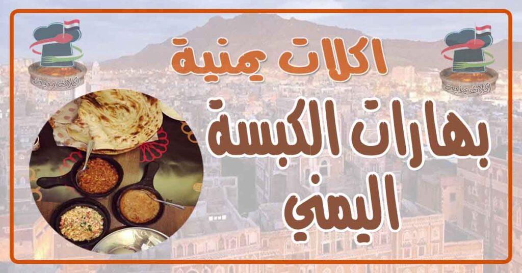 طريقة عمل بهارات الكبسة لجميع أطباق اللحوم اليمني