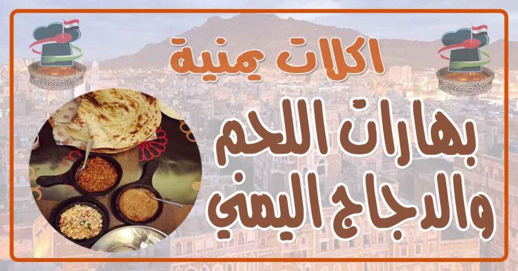 طريقة عمل بهارات اللحم والدجاج اليمني