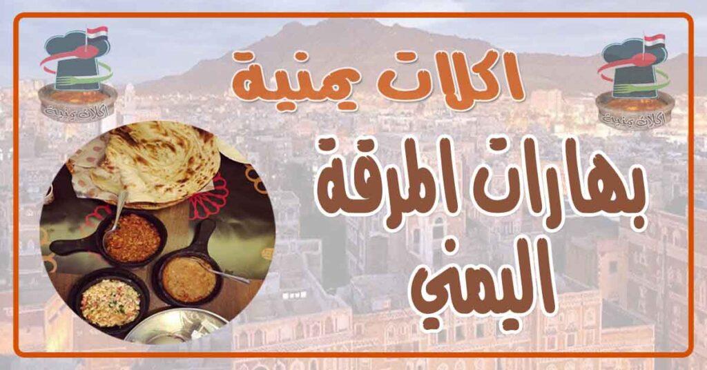 طريقة عمل بهارات المرقة اليمني