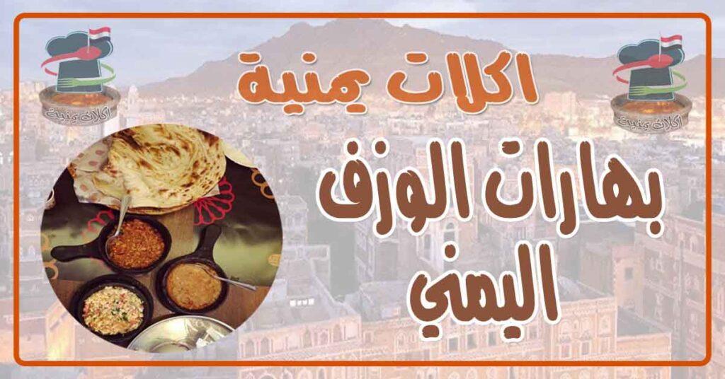 طريقة عمل بهارات الوزف اليمني