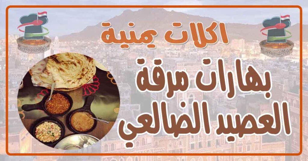 طريقة عمل بهارات مرقة العصيد الضالعي اليمني