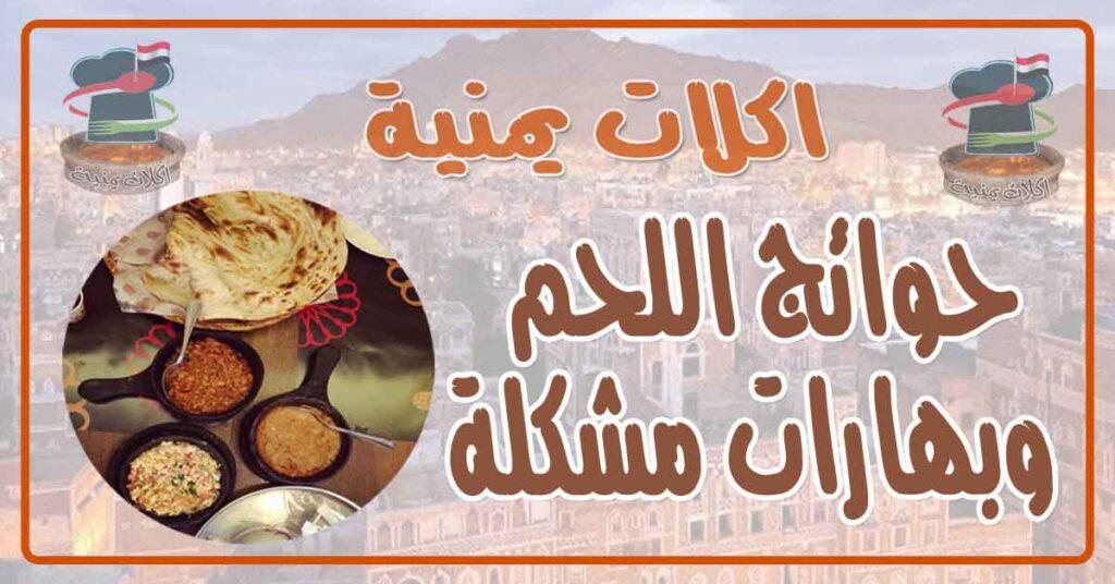 طريقة عمل حوائج اللحم وبهارات مشكلة اليمني