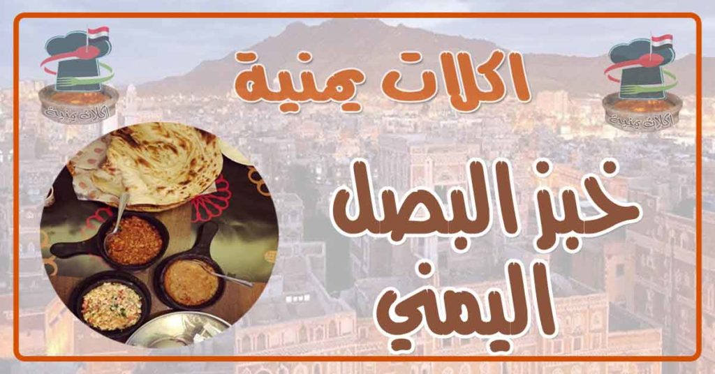 طريقة عمل خبز البصل اليمني