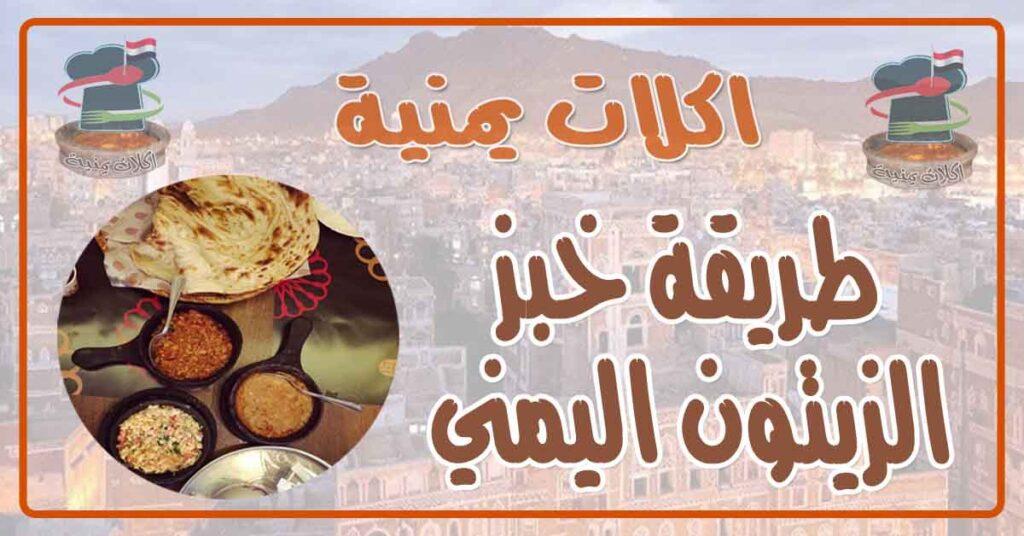 طريقة عمل خبز الزيتون اليمني