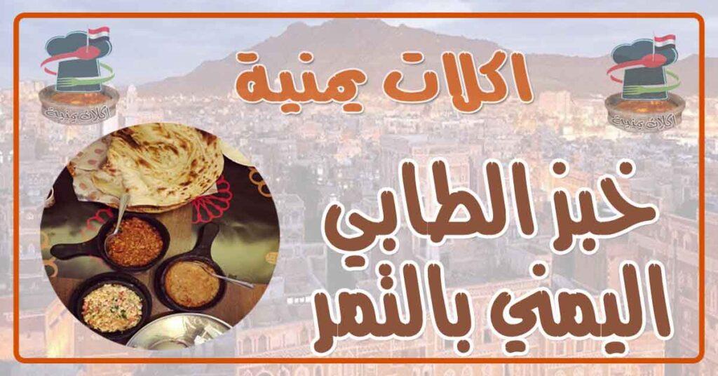 طريقة عمل خبز الطابي اليمني بالتمر