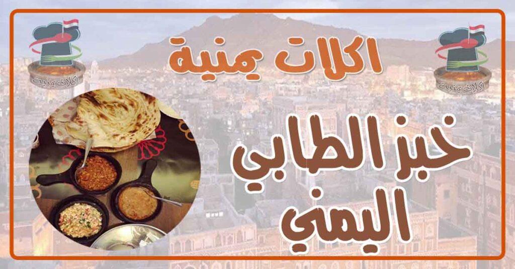 طريقة عمل خبز الطابي اليمني
