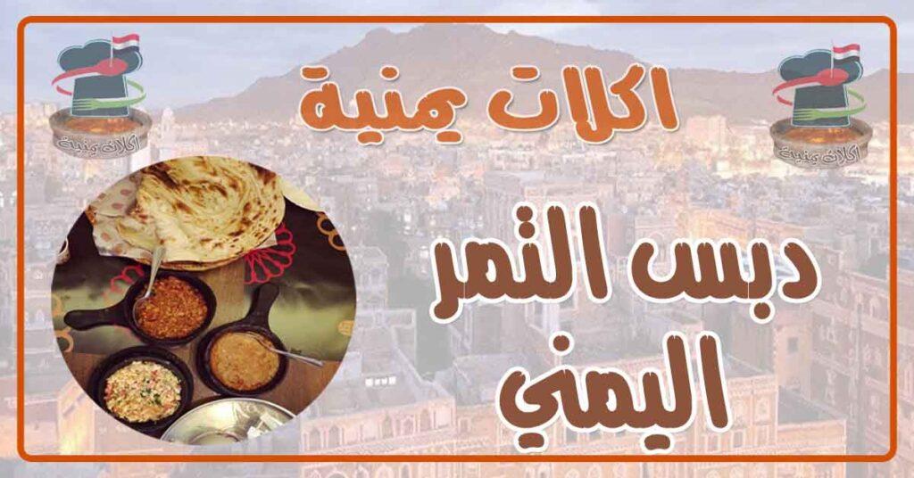 طريقة عمل دبس التمر اليمني