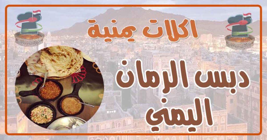 طريقة عمل دبس الرمان اليمني