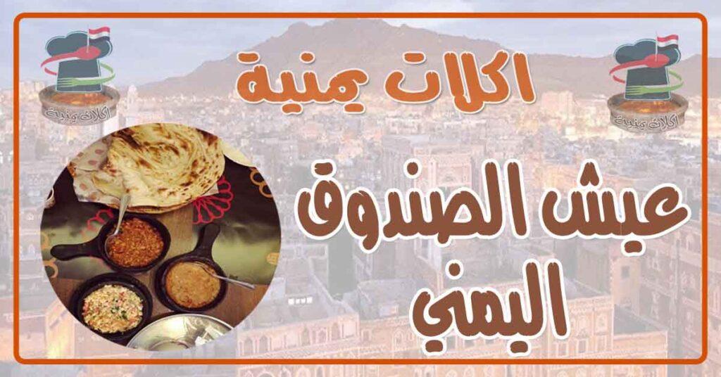 طريقة عمل عيش الصندوق اليمني