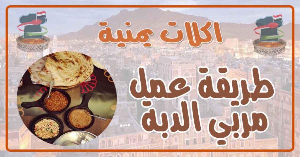 طريقة عمل مربي الدبة اليمني