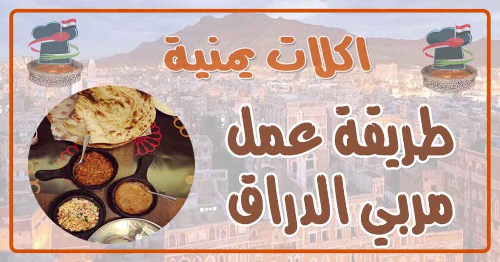طريقة عمل مربي الدراق اليمني