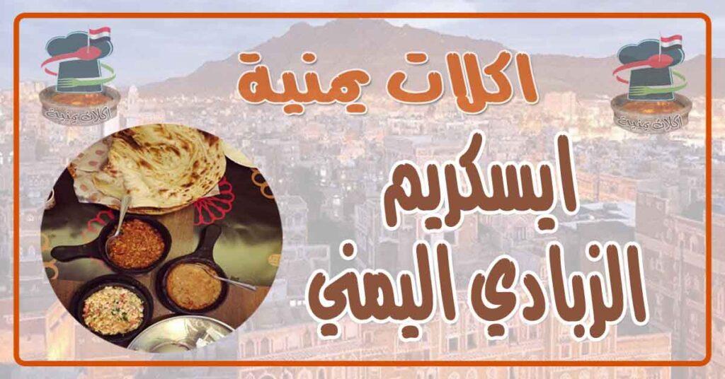 ايسكريم الزبادي اليمني