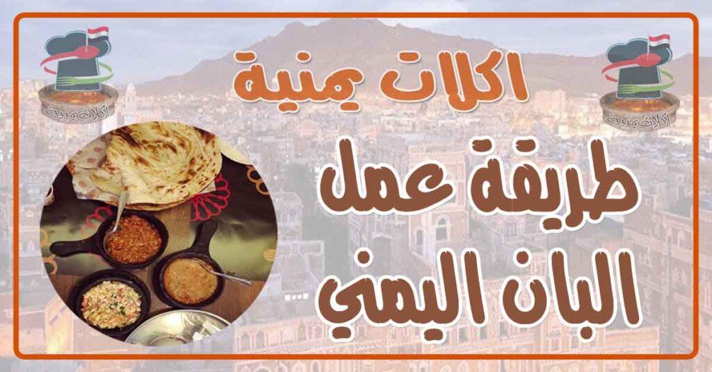 طريقة عمل البان اليمني