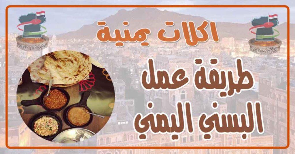 طريقة عمل البسني اليمني