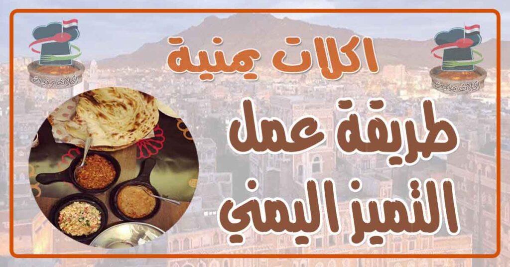طريقة عمل التميز اليمني