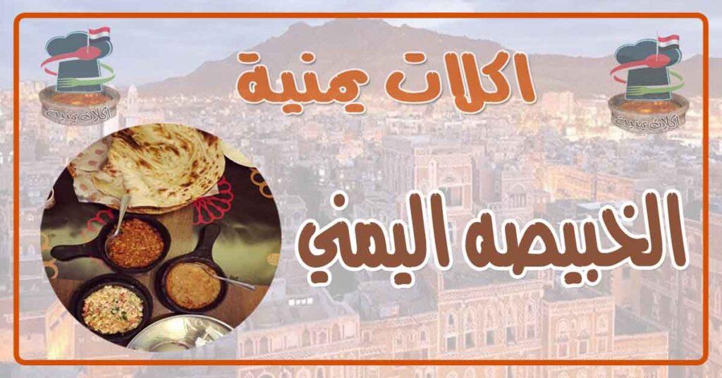 طريقة عمل الخبيصه اليمني