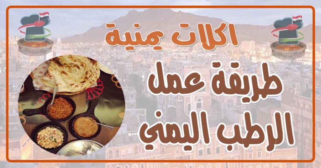 طريقة عمل الرطب اليمني