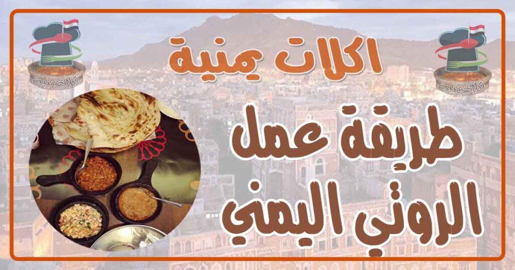 طريقة عمل الروتي اليمني