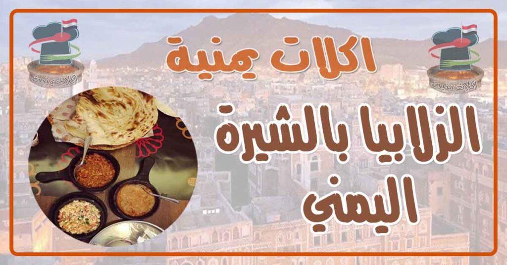 طريقة عمل الزلابيا بالشيرة اليمني