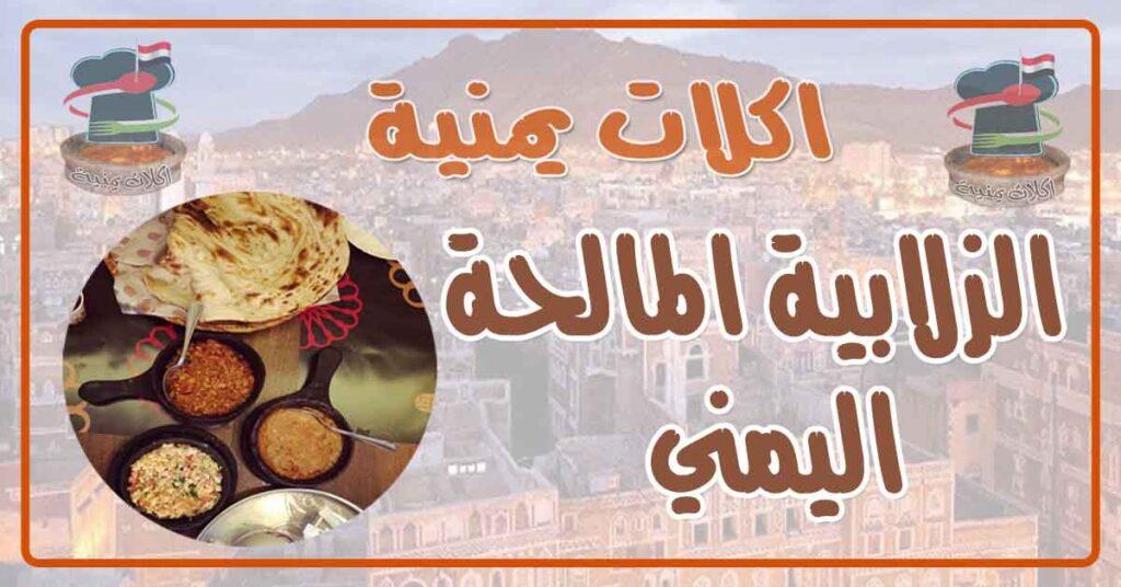 طريقة عمل الزلابية المالحة اليمني