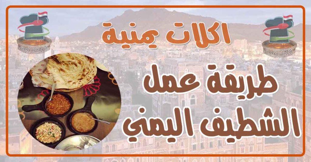طريقة عمل الشطيف اليمني