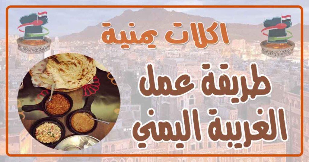 طريقة عمل الغريبة اليمني